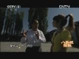 《中华民族》 20120909 八卦城探秘 第二集 八卦城起八卦图