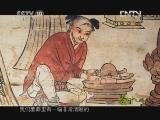 《茶叶之路》 20120910 第六十四集 塞上茶香