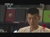 《风云会》 20120912 林书豪