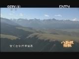 《中华民族》 20120912 八卦城探秘 第四集 八卦城外马儿跑