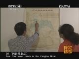 《走遍中国》20120912中国古镇(23)太平:船帮船事