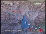 """《地理中国》 20120913 系列节目《揭秘""""红石""""》——红石滩"""