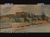 《防务新观察》 20120915 挑战底线 日本必将自食恶果!