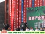 中国农业电影电视中心总编辑赵泽坤为开幕式致辞