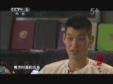 《风云会》 20120917 林书豪