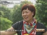 朱丹溪栽培铁皮枫斗:一棵草引发的财富故事