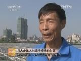 陈小石甲鱼养殖:与大多数人对着干得来的财富