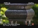 《探索·发现(亚洲版)》 20120919 乌铜走银