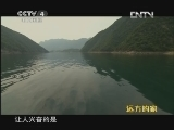 【音画欣赏】《远方的家》北纬30°·中国行视频4 - 飘逸人生 - 逸仙居音画苑