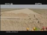 《茶叶之路》 20120922 第七十六集 回家的路