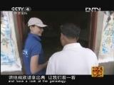 《走遍中国》20120924中国古镇(35)和平:三丰轶事