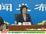 第十届中国国际农产品交易会<br>新闻发布会在京召开