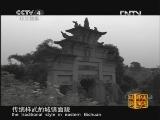 《走遍中国》20120926(37)清河:哈儿正传