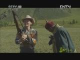《茶叶之路》 20120927 第八十一集 山中老猎人