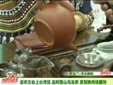 逛农交会台湾馆 <br>品阿里山乌龙赏邹族传统服饰