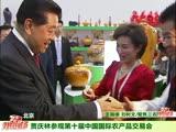 贾庆林参观第十届中国国际<br>农产品交易会