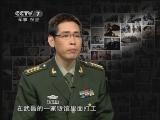 《百战经典》 20120929 四野十虎将——大智大勇 詹才芳