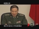 """《军事科技》 20120929 """"齿间战场""""的神兵利器"""