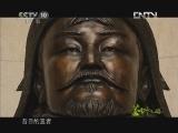 《茶叶之路》 20120929 第八十三集 英雄之城