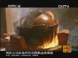 《走遍中国》20121002中国古镇(42)沙溪:药食同源