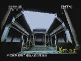 《茶叶之路(精编) 第四集 瓷色茶香》 20121002