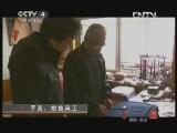 《探索·发现(亚洲版)》 20121002 手艺——核桃天工