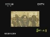 《茶叶之路(精编) 第五集 汉水北行 》 20121003
