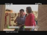《茶叶之路》 20121002 第八十六集 市井蒙古
