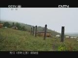 《茶叶之路》 20121004 第八十八集 庙宇的国度