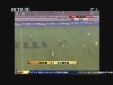 [中超]主场输给天津泰达 上海申鑫保级形势严峻