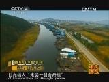 《走遍中国》20121006中国古镇(46)光福:渔乡福地