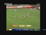 [中超]广州恒大3-2胜山东鲁能 领先舜天占榜首