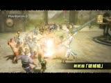 PS3《真三国无双6:帝王传》第二部宣传PV
