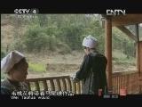 《探索·发现(亚洲版)》 20121009 手艺Ⅱ——马尾绣锦