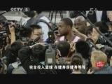 <a href=http://sports.cntv.cn/20121010/106674.shtml target=_blank>苏醒客串记者采访热火三巨头</a>