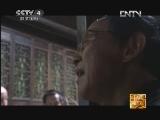 《走遍中国》20121011中国古镇(51)周老嘴:特殊记忆