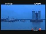 《探索·发现》 20121011 崇启大桥(下):气贯长虹