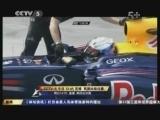 [F1]韩国站双雄会:维特尔单挑阿隆索