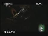 《中华民族》 20121016 玉石解码 第二集