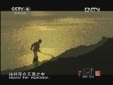 《探索·发现(亚洲版)》 20121016 手艺——大器铜鼓