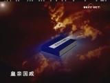 《百家讲坛》 正说清朝二十四臣之鳌拜(二) 崛起之谜