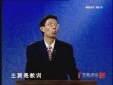 《百家讲坛》 正说清朝二十四臣之鳌拜(三) 登上权力顶峰之谜