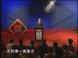 《百家讲坛》 清十二帝疑案答疑 清朝皇帝的后宫