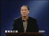 《百家讲坛》 刘心武揭秘红楼梦(八) 曹家浮沉之谜