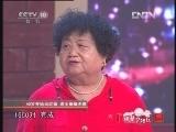 《欢聚夕阳红》 20121021 我的夕阳我做主