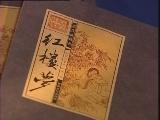 《百家讲坛》 刘心武揭秘红楼梦(十) 蒋玉菡之谜