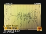 《走遍中国》20121022中国古镇(62)兴安镇:寻找陡军