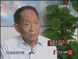 《走近科学》 20121023 中国量度