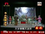 《杨九妹取金刀》第二场 责打王强 看戏 - 厦门卫视 00:06:11