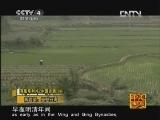 《走遍中国》20121026中国古镇(66)青岩镇:坚壁石城